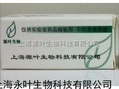 28-去甲基-β-香树脂酮