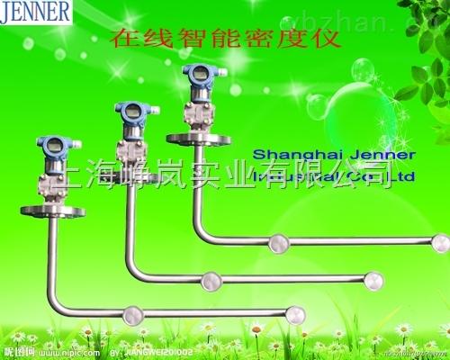 JN3351MD在線式密度計應用于食品飲料制藥化工等行業液體在線密度儀在線液體比重計