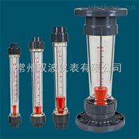 LZS-80塑料管转子流量计专业生产