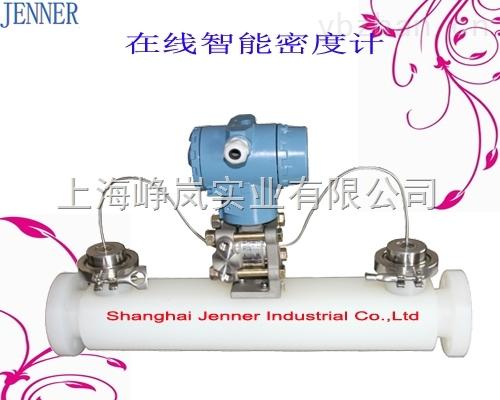 JN3351MD液體在線密度儀4-23mA在線壓差式密度計液體密度儀