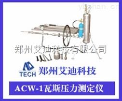 ACW-1瓦斯压力测定仪