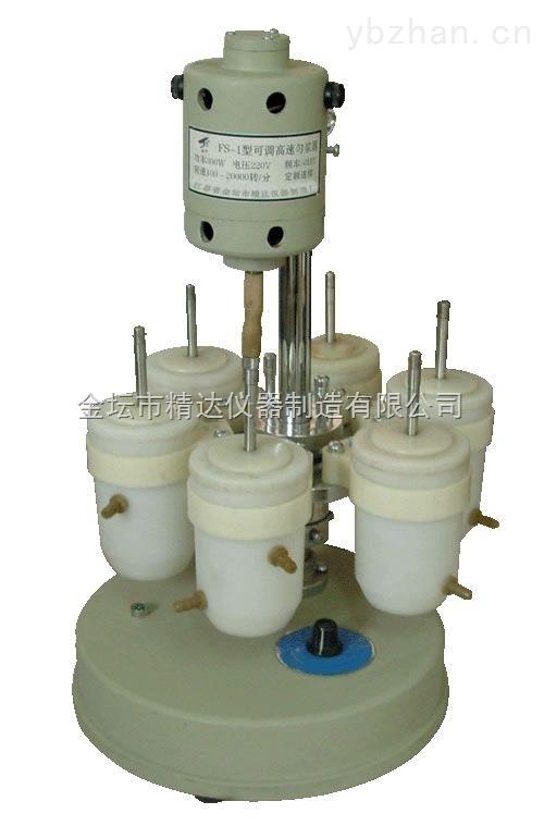 FS-1-可调高速匀浆机(六头)