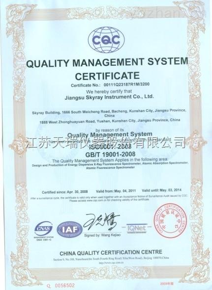 ISO90001質量體系認證