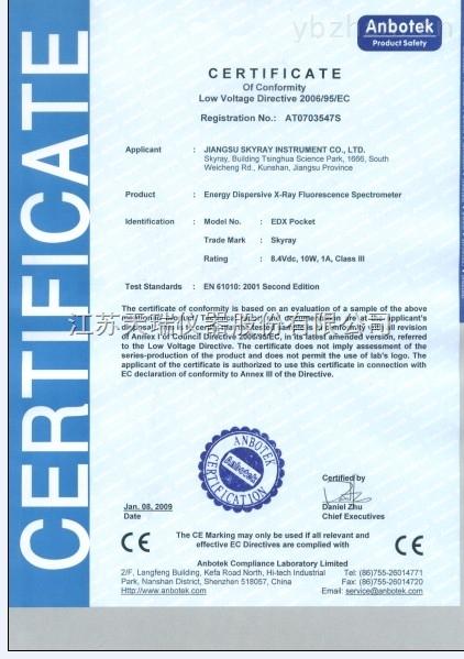手持X熒光光譜儀CE認證
