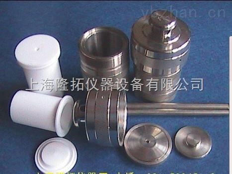 高压消解罐30ml,高压密封罐