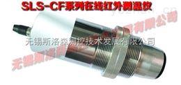 SLS-CF在線紅外測溫儀