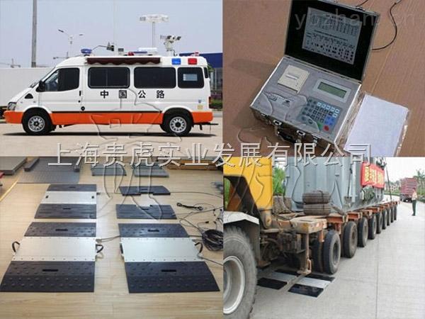 GH-XK3102-公路用移動地磅60噸,上海軸重秤價格