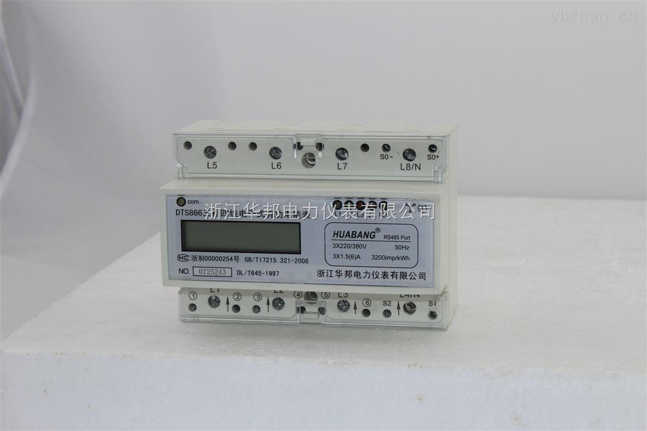 配电箱导轨式电能表