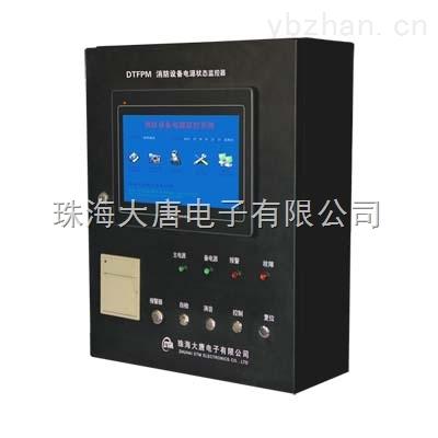 DTFPM2000S消防设备电源监控系统