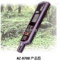 笔型温湿度计/AZ-8708