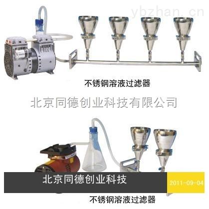 多聯不銹鋼溶液過濾器TYGLC-6/六聯不銹鋼全自動溶液過濾器/懸浮物抽濾裝置