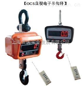 GH-OCS-直讀吊鉤稱10噸