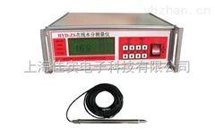 HYD-ZS在線式氣體水分測控儀微波式水分測量儀