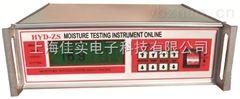 HYD-ZS微波在线式油类水分测控仪水分测量仪