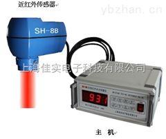 SH-8B100A近紅外在線式泥坯水分測控儀水分測量儀水分儀