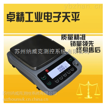供应上海卓精电子天平分析天平bsm-2200卓精0.01g天平bsm5200/3200g