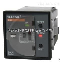 智能电力继电器-剩余电流继电器ASJ20-LD1A