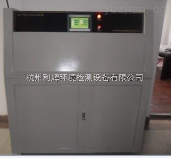 紫外耐候试验箱,紫外光老化试验箱
