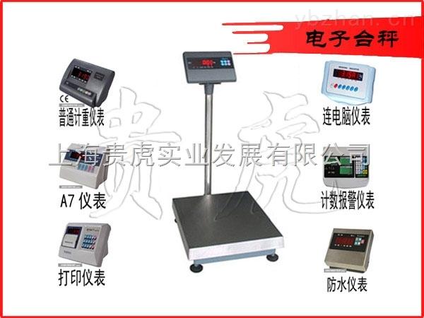 GH-500M-500kg移动电子秤
