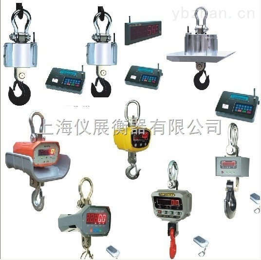 OCS-上海1噸電子吊秤價格/報價