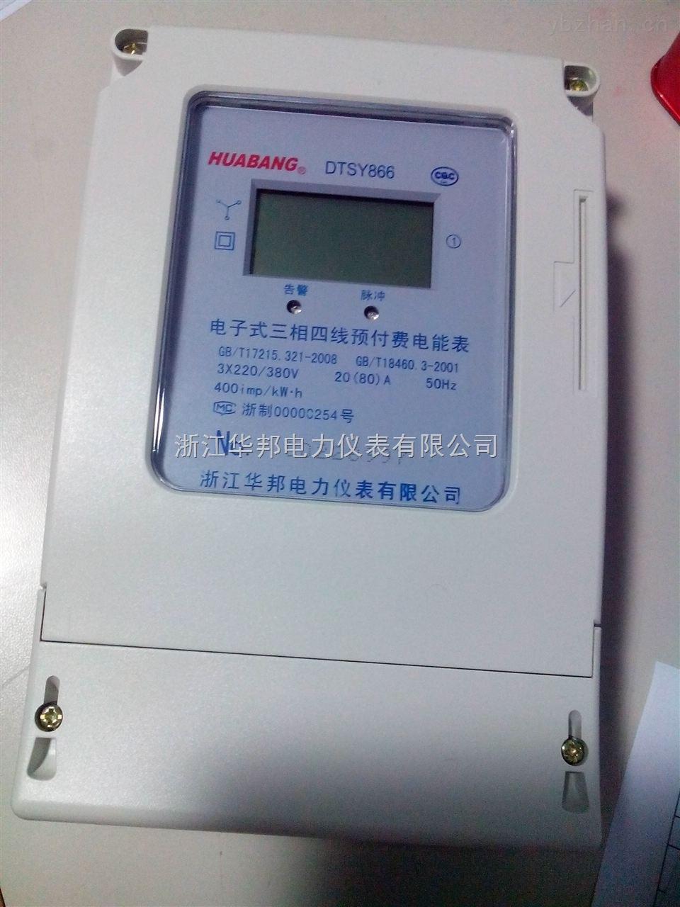 三相三线电子式预付费电能表