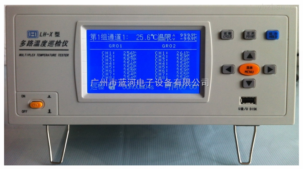 藍河LH-16多路溫度檢測儀