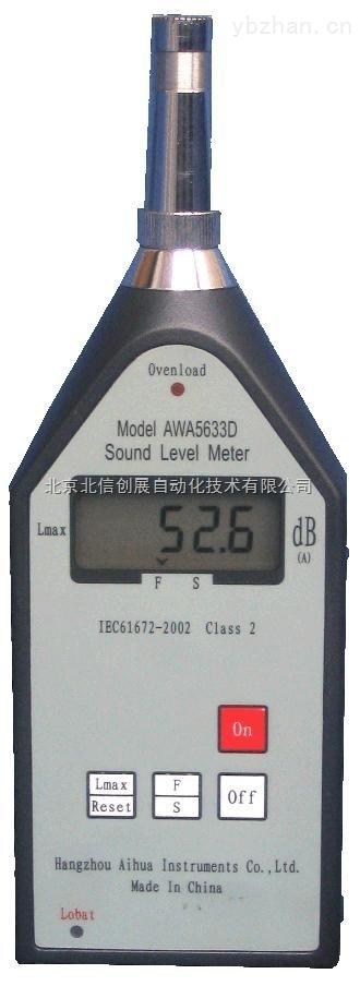 HJ04-HS5920A-數字聲級計, 數字噪聲監測儀, 袖珍式噪音測量儀