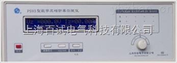 PS93 型數字三相功率測試儀