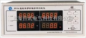 PF56 型數字功率測試儀