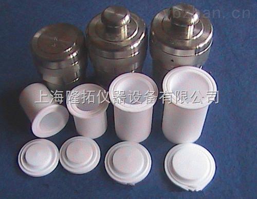 高压消解罐20ml,高压消解罐价格