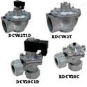 DCV/RDCV系列脈沖隔膜閥