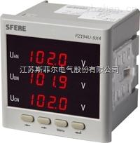 交流電壓表PZ194U-2X4