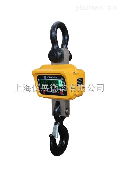 OCS-1-5噸電子吊秤哪里有賣/10噸電子吊秤廠家報價