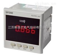 交流功率因数表PD194H--2K1、3K1、9K1斯菲尔厂家直销