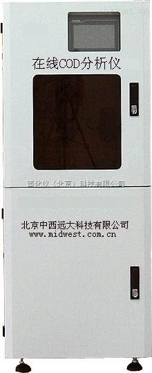 水質監測儀/在線水質分析儀 型號:HHB1/DEK-1001庫號:M402326