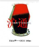 XH81型橡胶排污止回阀