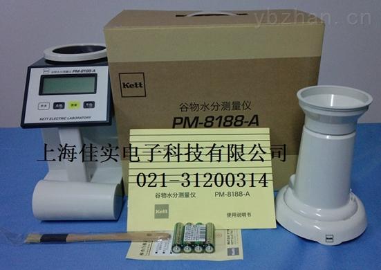 PM-8188A粮食水分仪谷物水分检测仪玉米水分测定仪