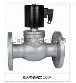 ZQDF-65 PN1.6 ZQDF蒸汽電磁閥ZQDF-80F