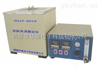 鹤壁华能科技实际角质测定仪HNJZ-8019