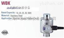 进口WBK 汽车衡传感器 (10t~50t)厂家供应直销
