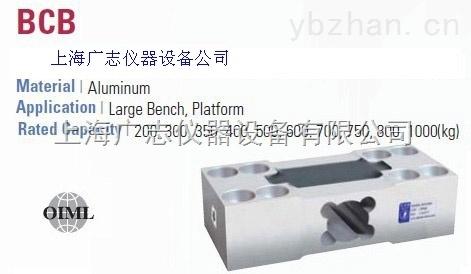 BCB称重传感器 (200kgf-1000kgf)厂家供应直销