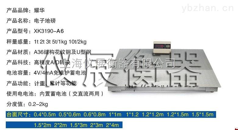 SCS-帶打印電子地磅秤1T2T3T5T10T廠家現貨