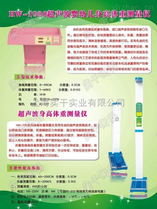 超声波身高测量仪-超声波身高测量仪