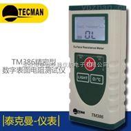 TM386TECMAN泰克曼TM386精密型数字表面电阻测试仪