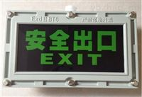 防爆标志诱导指示灯价格