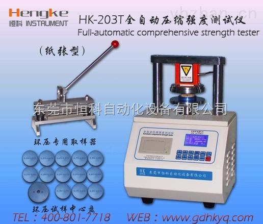 纸张压缩强度测试仪,环压强度试验仪,环压仪厂家【特价】直销