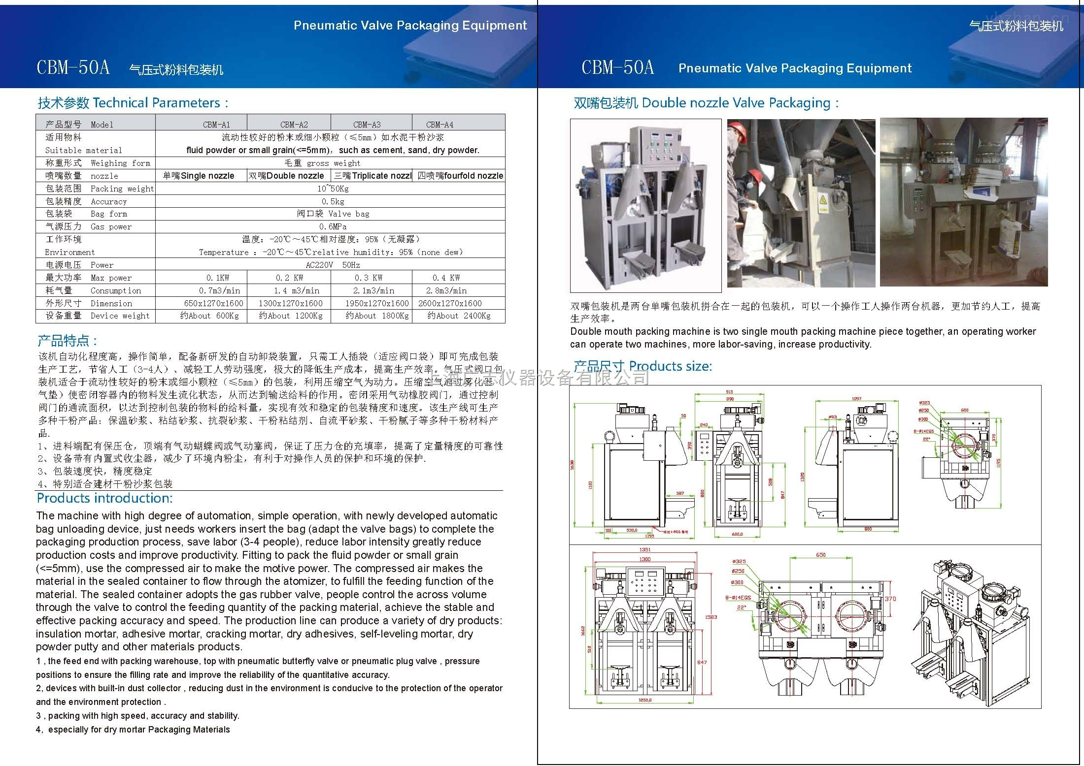 供应CI-1560A 气压式干粉砂浆包装机直销