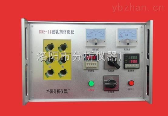 便携式快速破乳剂评选仪 DRE-II型