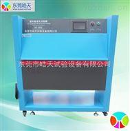 HT-UV3深圳紫外线老化试验箱专业生产厂商