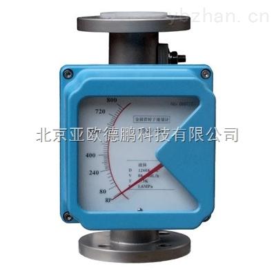 指针现场式金属转子流量计/金属管浮子流量计/浮子流量计